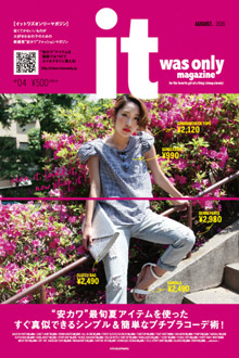 it was only magazineのVOL.4