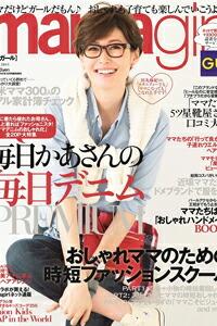 mamagirl 2014秋掲載