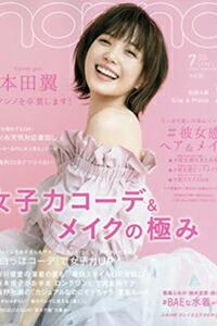 non-no magazine