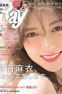 Ray magazine