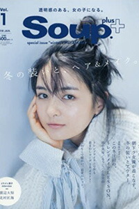 Soup+ magazine