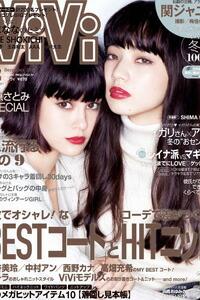 ViVi 2015年12月号