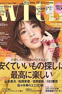 with 2017年7月号