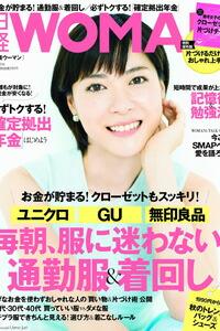 日経WOMAN 10月号