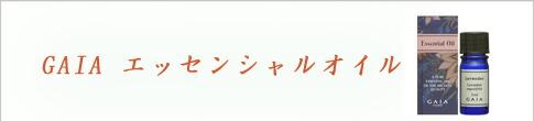 GAIA エッセンシャルオイル(精油)シリーズ