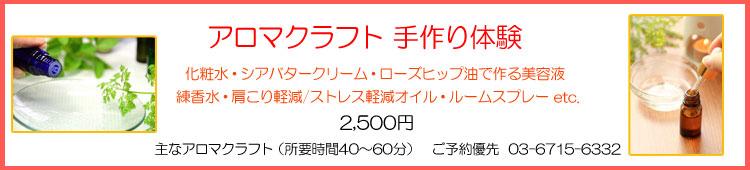 アロマ手作り体験 東京都大田区・田園調布