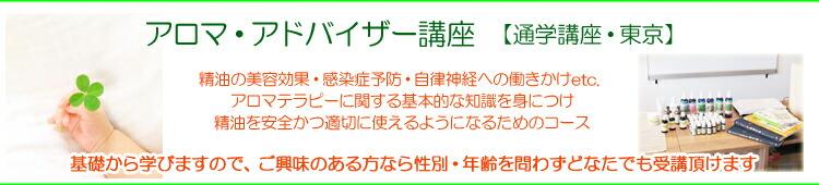 ナード・アロマテラピー協会認定講座 東京・田園調布