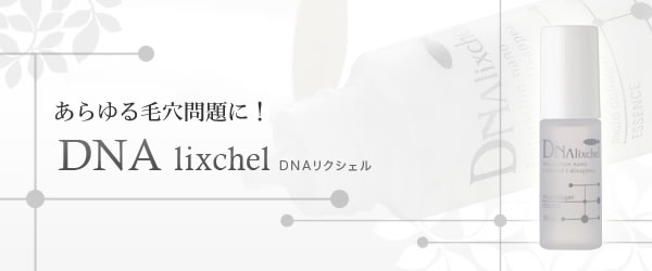 DNAリクシェル