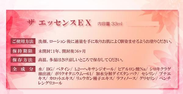 ザエッセンスEX