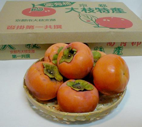 京都のおとりよせ 大枝柿(富有柿)