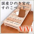 4段階調節 国産檜宮付すのこシングルベッド ViVi