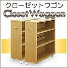 クローゼットワゴン コミックス・DVDの収納庫として最適