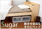 すのこベッド「シュガー」