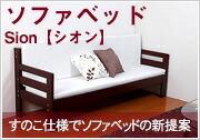 天然木すのこソファベッド 専用国産マットレス付 シオン【Sion】