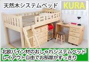 システムベッド「KURA」