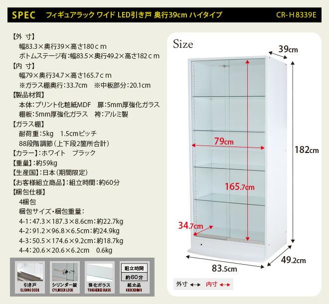 SPEC フィギュアラック ワイド LED引き戸 奥行29cm ハイタイプ