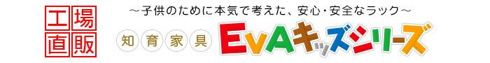 EVAキッズシリーズ ロゴ
