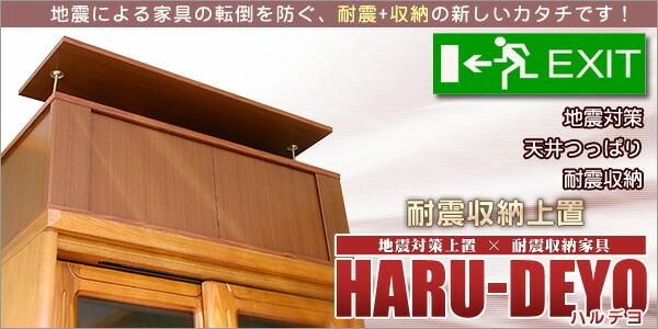 ■地震対策■天井つっぱり新じしん作くん ハルデヨ■耐震収納家具■