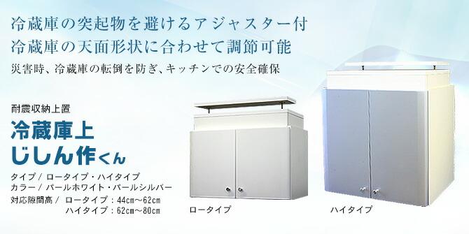 耐震収納上置冷蔵庫上じしん作くんハイタイプ。冷蔵庫の突起物を避けるアジャスター付。冷蔵庫の天面形状に合わせて調節可能。災害時、冷蔵庫の転倒を防ぎ、キッチンでの安全確保。タイプ/ハイタイプ(対応隙間高62cm〜80cm)。カラー/パールホワイト・パールシルバー。