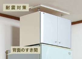 耐震収納上置冷蔵庫上じしん作くんはバネ付きつっぱり機構で固定する事で、震災時の冷蔵庫の転倒を防ぎます。