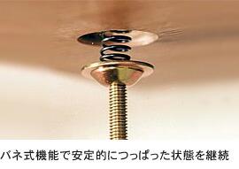 バネ付きつっぱり機構:バネ式機能で安定的につっぱった状態を継続