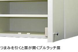 つまみを引くと扉が開くプルラッチ扉
