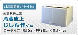 耐震収納上置冷蔵庫上じしん作くんロータイプ 幅60×奥行38×高さ44cm 対応隙間高:44cm〜62cm