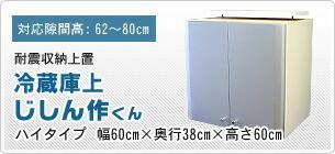 耐震収納上置冷蔵庫上じしん作くんハイタイプ 幅60×奥行38×高さ60cm 対応隙間高:62cm〜80cm
