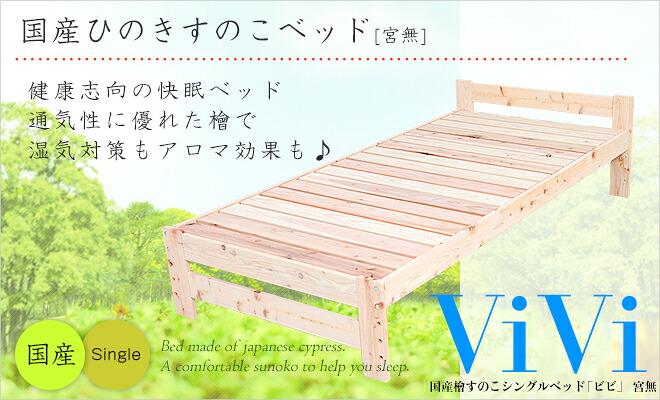 国産檜すのこシングルベッド ViVi[宮無]