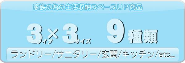 3タイプ×3サイズ 合計9種類