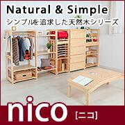 天然木キッズシリーズ nico