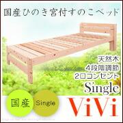 国産檜宮付すのこシングルベッド ViVi