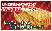 天然木ペアすのこベッド(親子ベッド)