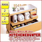 ステンレス天板キッチンカウンター
