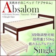 天然木すのこベッド Absalom アブサロム