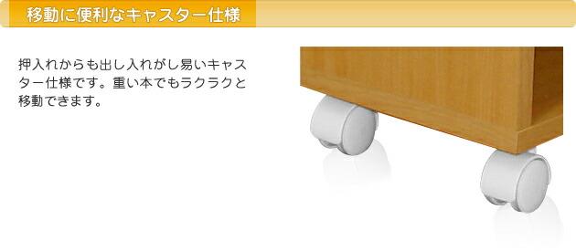 特徴3:押入れからも出し入れがし易いキャスター仕様です。重い本でもラクラクと移動できます。