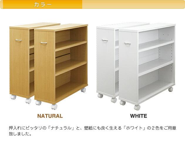 カラー:押入れにピッタリの「ナチュラル」と、壁紙にも良く生える「ホワイト」の2色をご用意致しました。