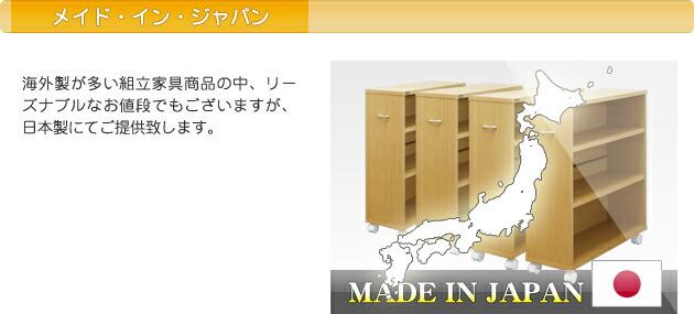 特徴4:海外製が多い組立家具商品の中、リーズナブルなお値段でもございますが、日本製にてご提供致します。