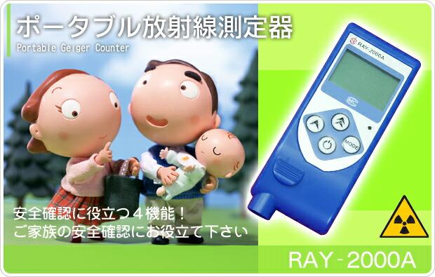 ポータブル放射線測定器 RAY-2000A