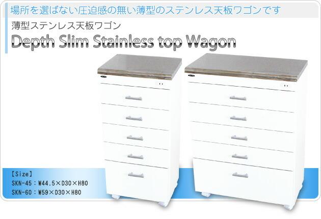 薄型ステンレス天板ワゴン