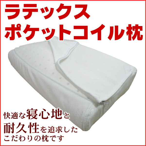ラテックス枕 ポケットコイル