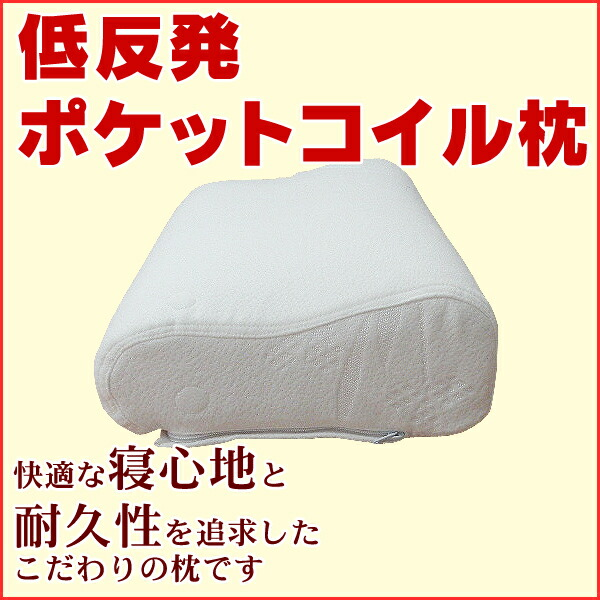 低反発枕 ポケットコイル