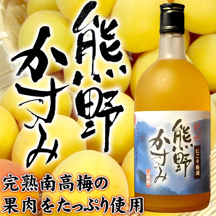 完熟梅酒 熊野かすみ