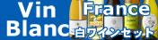 フランス白ワインセット 送料無料