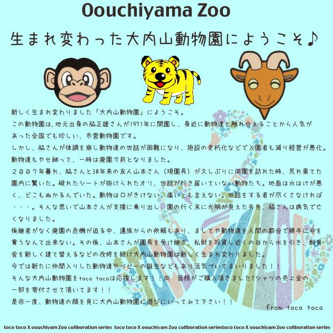 大内山動物園コラボグッズ