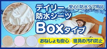 うす型box