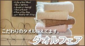 フワフのタオルシリーズ
