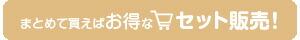 long_セット販売