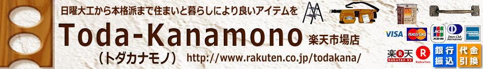 Toda-Kanamono:工具・建築金物・塗料・自然塗料・壁材・雨具・安全靴