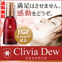 The amount of give &Give (ギブアンドギブ) クリビアデュウ 60ml:EG high contains beauty liquid * EGF akala views 5 times!